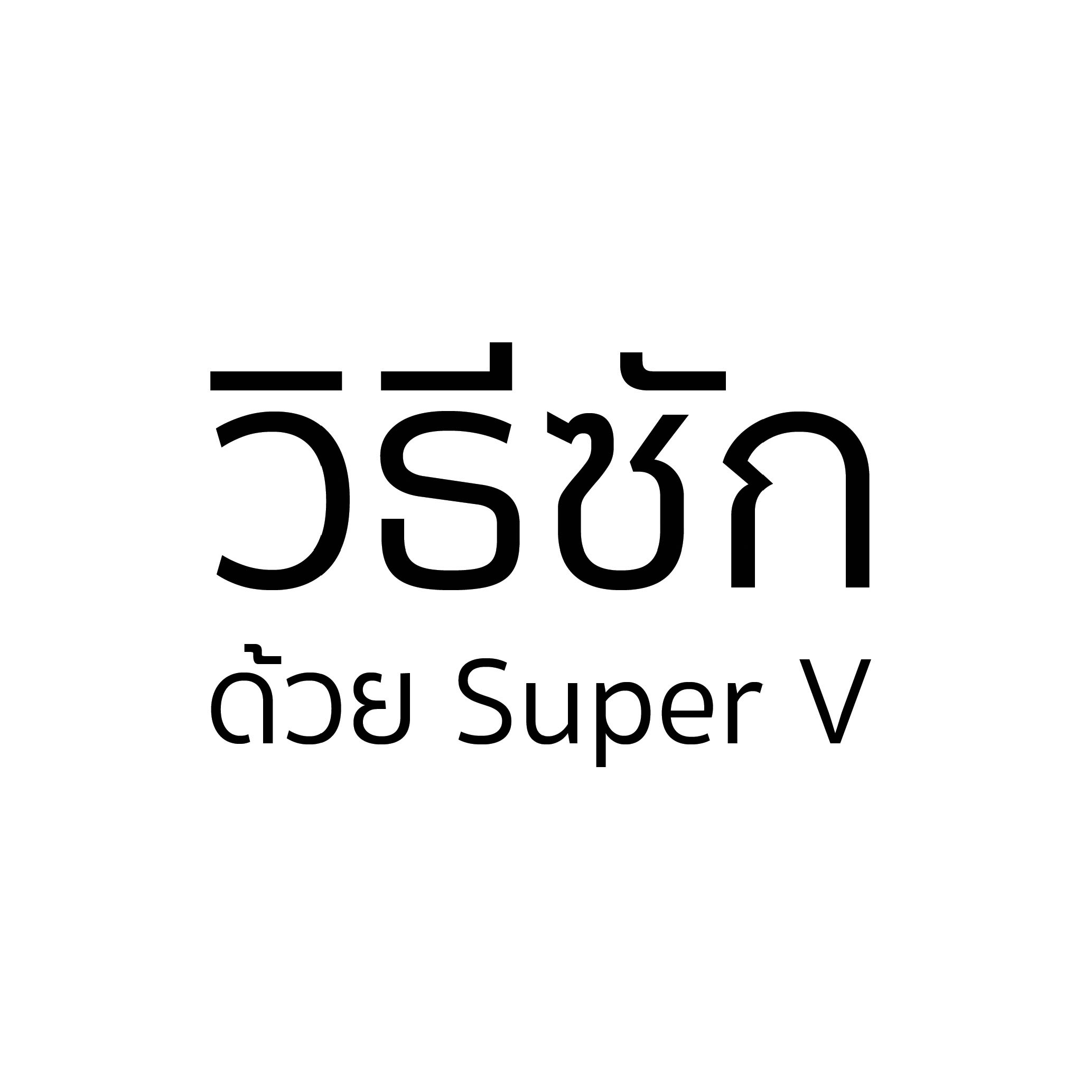 วิธีซักด้วย Super V