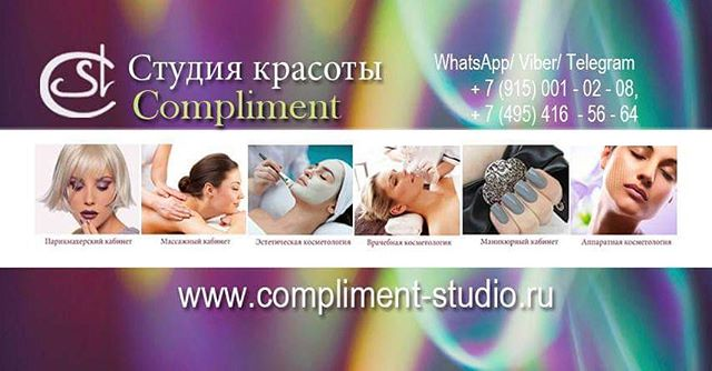 (c) Compliment-studio.ru