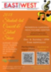 [EN]EMWPEC_12_9_18 concert_poster-2.png