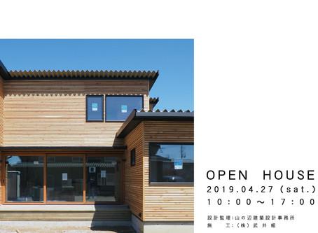 【山の辺建築・出川の住宅】完成見学会のお知らせ