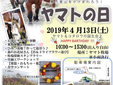 「ヤマトの日」2019~春の里山をかけまわろう!~