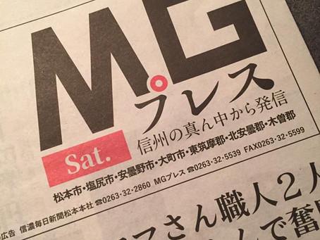 MGプレス atelier m4紹介記事