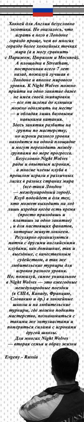 NightwolvesEvgny.png