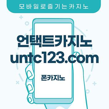 우리카지노ぽ마이다스카지노- ( →【  ( →www. untc123.com←)  】←) - ぽ우리카지노.jpg