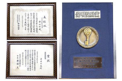 1.乾式ナゲットプラント 賞状と楯