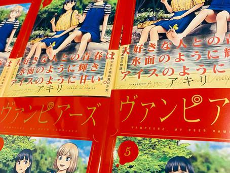 ヴァンピアーズ第5巻発売