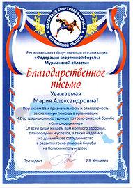 отзыв Федерация спортивной борьбы Мурманской области