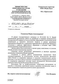 отзыв Министерство природных русорсов и экологии Мурманской области