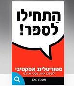 להזמנת עותק דיגיטלי בעברית
