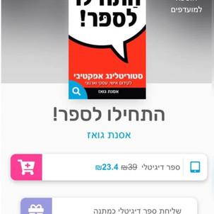 """כל הטכניקות, השיטות והסודות לסטוריטלינג אפקטיבי - אצלכם במחשב; עותק דיגיטלי זמין עכשיו באתר """"עברית"""""""