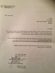 מכתב המלצה הסוכנות היהודית.jpg