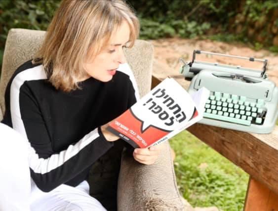 אסנת גואז, סטוריטלרית, סופרת, מרצה ומנחת סדנאות לתקשורת שיווקית אפקטיבית