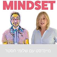 Mindset_-_storytelling_o.g.goaz