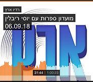 אסנת גואז על סטוריטלינג ברדיו ארץ מהדקה