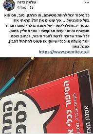 ישראל היום - התחילו לספר.jpg