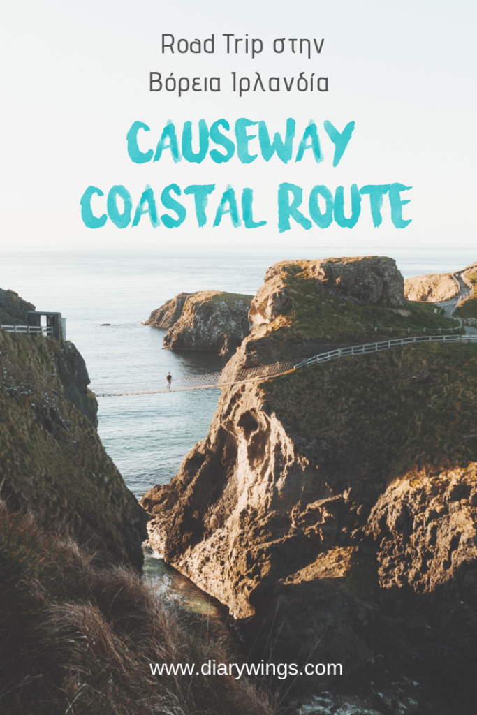 Road trip στην Βόρεια Ιρλανδία | Causeway Coastal Route