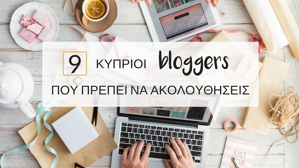 9 Κύπριοι Bloggers που πρέπει να ακολουθήσεις!