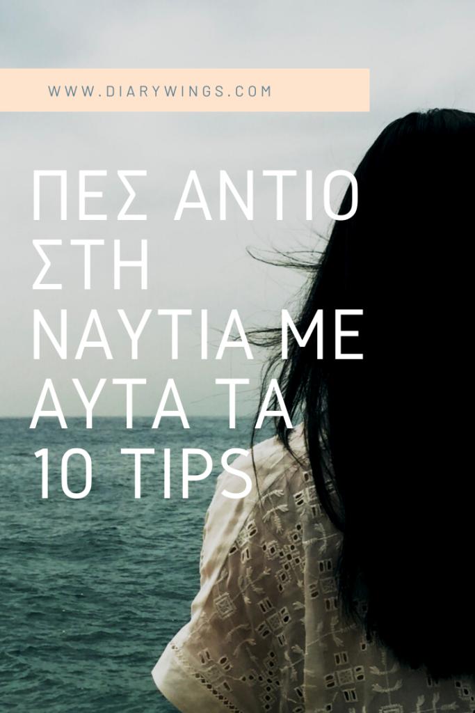Πες αντίο στη ναυτία με αυτά τα 10 tips !