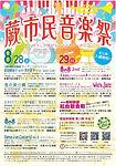 蕨市民音楽祭フライヤー.jpg
