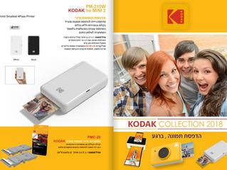 Kodak Photo Printer  in Israel