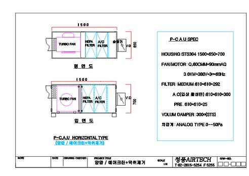 최신 양압 에어크린+악취제거 (옥상설치)-Model_1.png