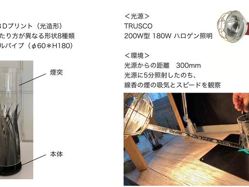 試作:CNT入りレジン活用アプトプット