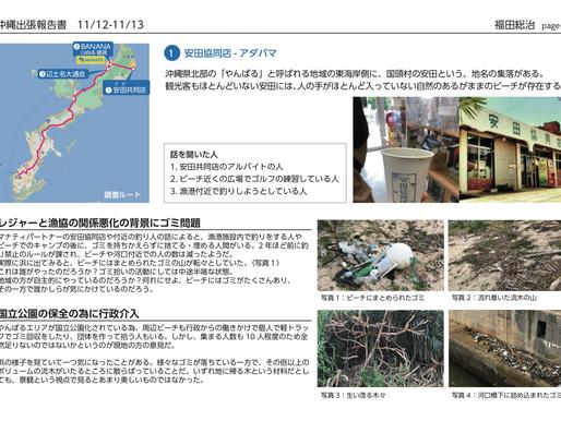 沖縄訪問:マナティ活動の体験