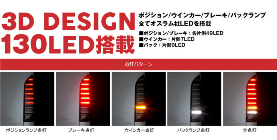 Toyota Hiace Tail Lights (A) (18).jpg
