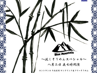 8/2 Blue Mountain