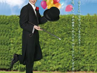 静岡県「菊川文化会館アエル」にて「シークレットガーデン」上演のお知らせ