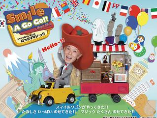 千葉県「四街道市文化センター」 にて 「スマイル ア ゴーゴー!!」上演のお知らせ