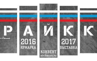 СТРАЙККОН 2016-2017