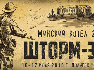 "Минский котел 2016 ""Шторм-333"""