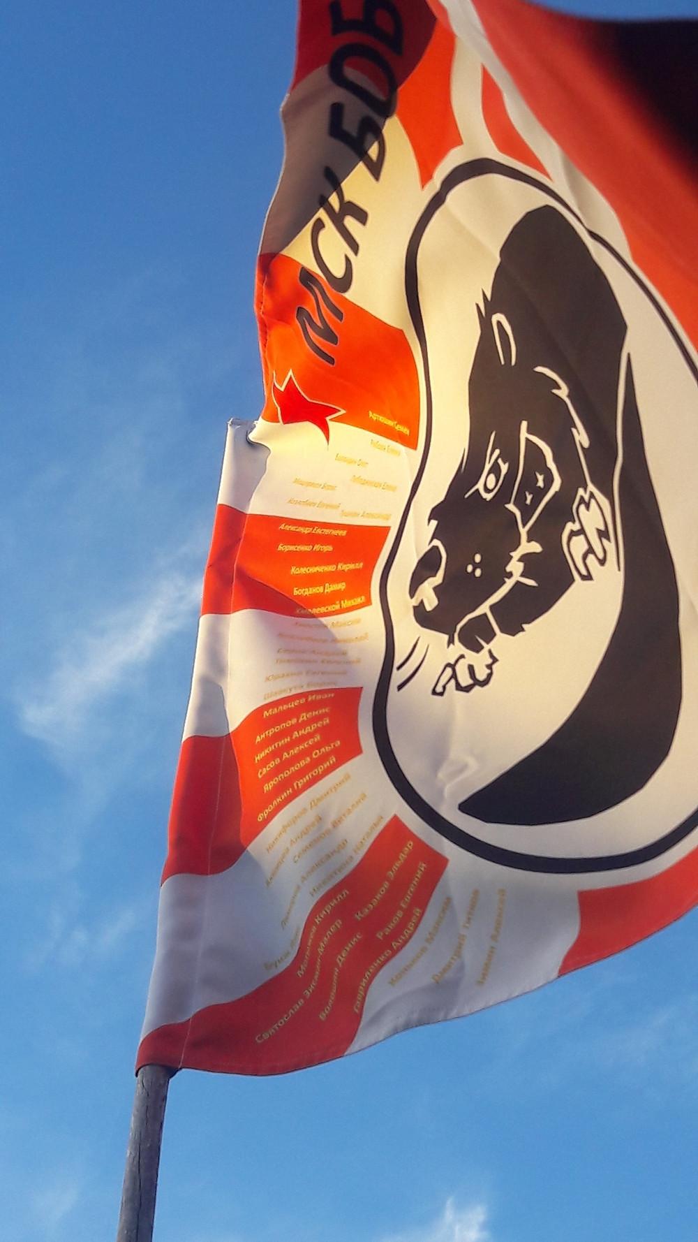 Флаг страйкбольной команды МСК Бобры