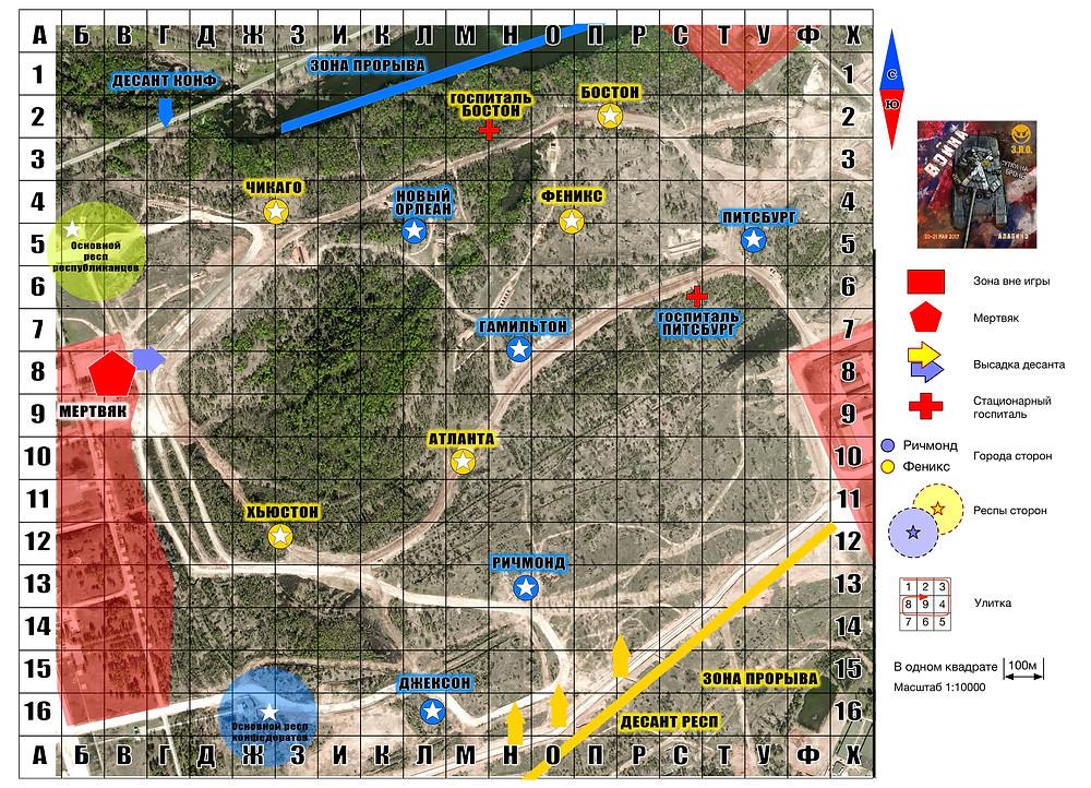 Карта полигона, Сутки на броне 10