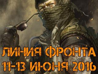 """5я игра серии """"Линия фронта"""""""