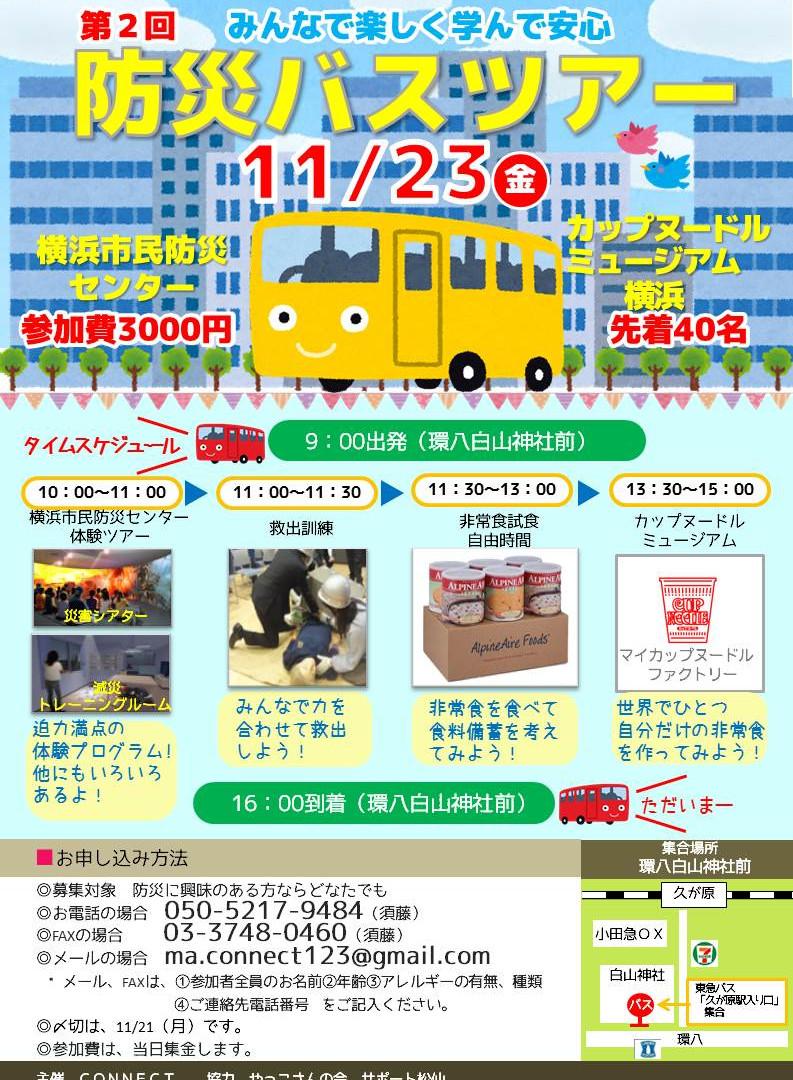 防災バスツアー2018