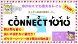 connect1010.jpg