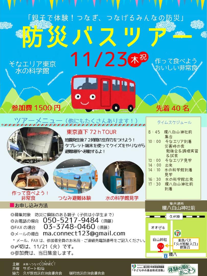 防災バスツアー2017