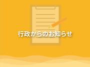 【東京都】第二航路海底トンネル 夜間通行止めのお知らせ