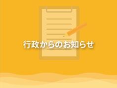 【お知らせ】大田区の助成プロジェクト        令和3(2021)年度 募集開始
