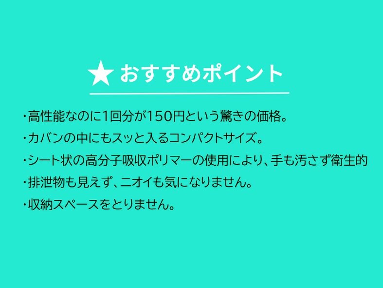 おすすめポイント5.png