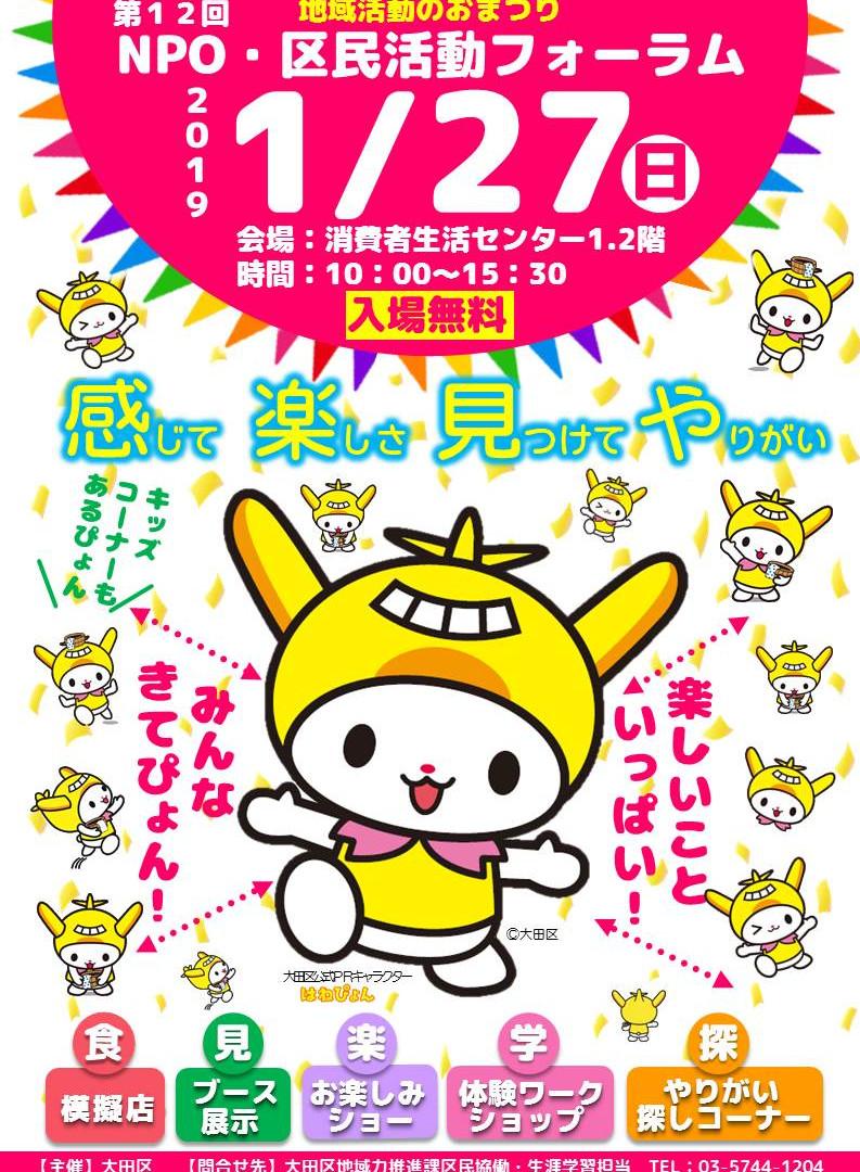 NPO・区民活動フォーラムチラシ3.jpg
