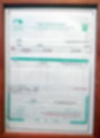 רישיון להחזקת מפעל תיקון תיבות הילוכים אוטומטיות