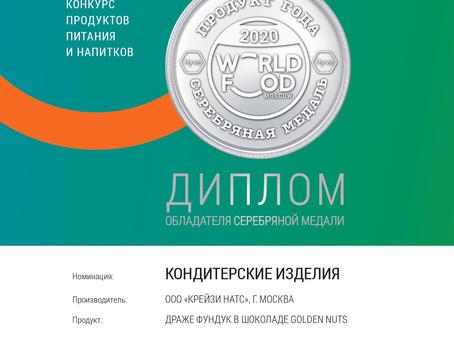 """Победитель номинации """"ПРОДУКТ ГОДА"""" WORLD FOOD 2020"""