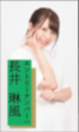 長井HP.PNG