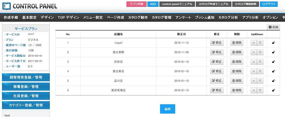 多店舗機能 管理画面.png
