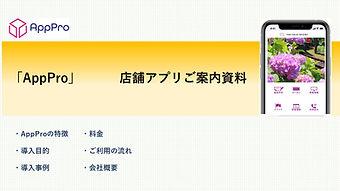 AppProご案内資料.jpg