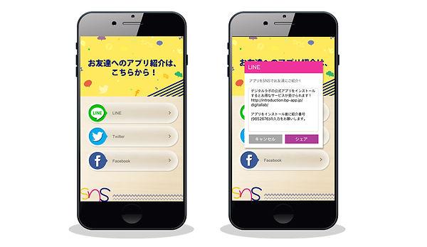 友達紹介機能.jpg
