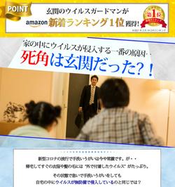 【特典】玄関のウイルスガードマンPR